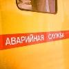 Аварийные службы в Сангаре